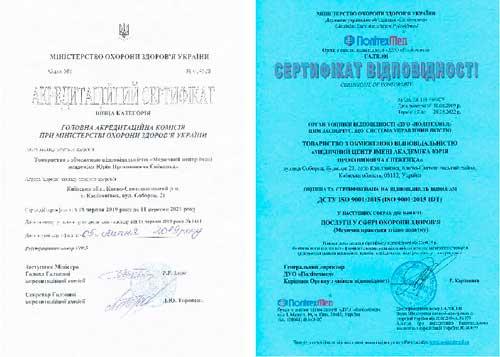 Сертификат качества требованиям ISO