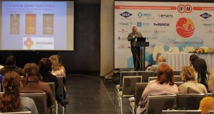 Международный форум репродуктивной медицины