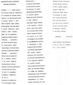 Дружеский шарж-отзыв персоналу Клиники Спиженко
