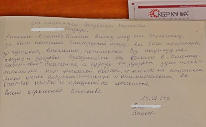 Отзыв пациентки Клиники Спиженко из Республики Казахстан