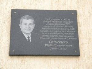 В Олевске (Житомирская область) открыли мемориальную доску Юрию Спиженко