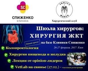 """Клиника Спиженко поддерживает повышение квалификации молодых хирургов: 25-26 февраля на территории Клиники пройдет мастер-класс """"Хирургия ЖКТ"""""""