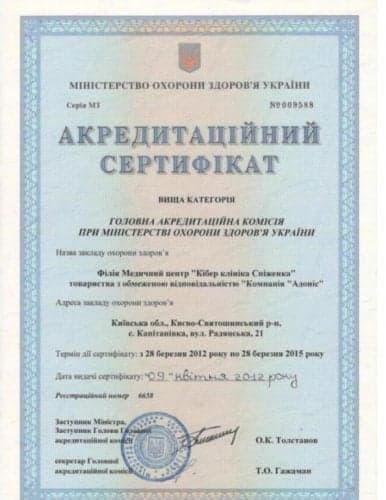 Клинике Спиженко - высшая степень аккредитации!