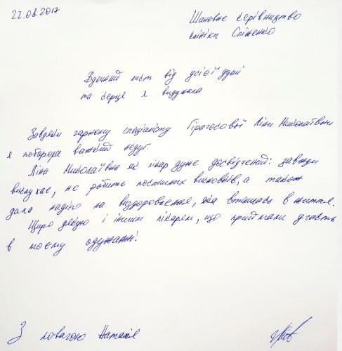 """""""Вдячний лист від усієї душі та сердця..."""" - відгук про лікування у Клініці Спіженко"""