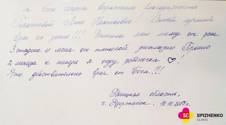 Отзыв пациентки из Донецкой области