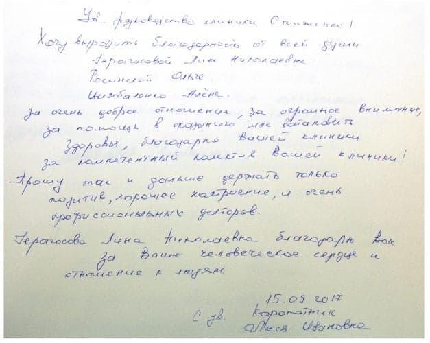 Отзыв благодарной пациентки о лечении в Клинике Спиженко