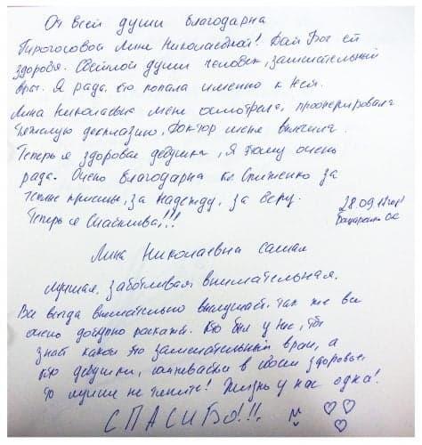 Благодарность Гирагосовой Лине Николаевне, врачу-онкогинекологу Клиники Спиженко
