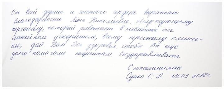 Пациентка о лечении в Клинике Спиженко