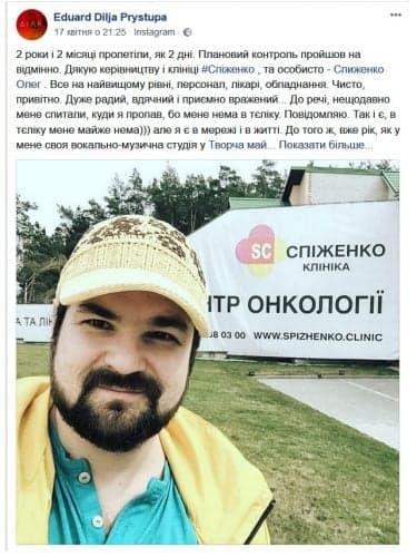 """Едуард Приступа (""""Діля"""") - відгук про Клініку Спиженко"""