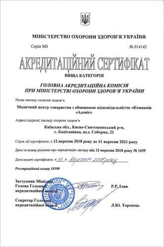 Клиника Спиженко получила высшую аккредитационную категорию Министерства здравоохранения Украины