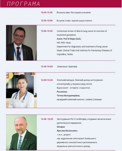 """АНОНС! 5 октября - симпозиум """"Иммунотерапия в лечении злокачественных новообразований. Теория и опыт"""""""