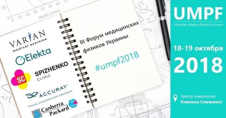 АНОНС! 18-19 октября - III-й Форум медицинских физиков Украины