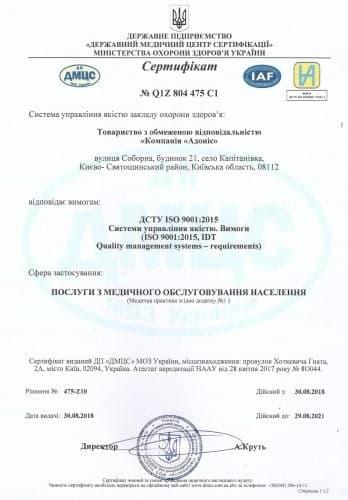 Клиника Спиженко успешно прошла сертификацию качества Государственного центра сертификации МЗ Украины