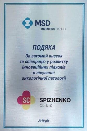 Благодарность Клинике Спиженко от компании MSD
