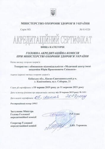 Сертификат аккредитации Клиника Спиженко