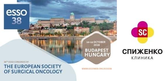 ESSO 38: Время инноваций в хирургии!
