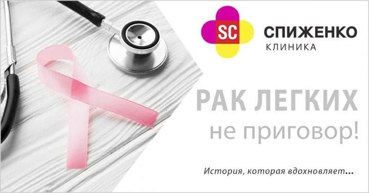 Рак легких - не приговор! История пациентки Клиники Спиженко