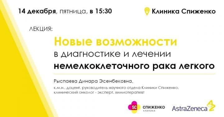 мероприятия в Клинике Спиженко