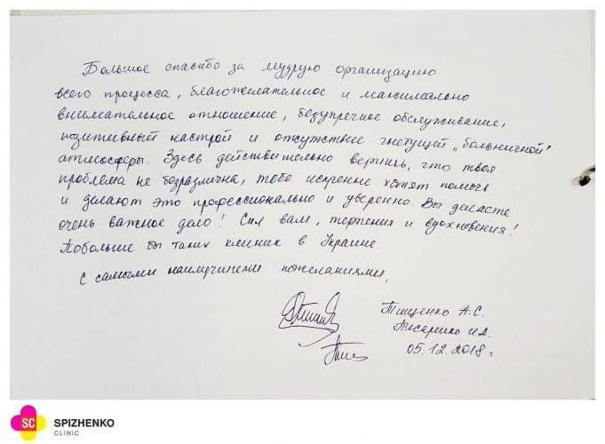 отзыв о Клинике Спиженко