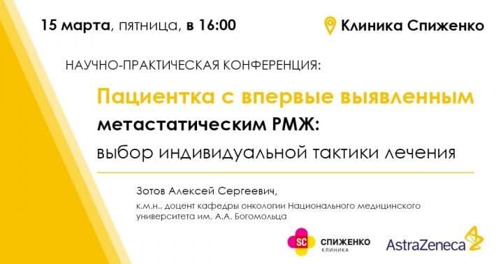 мероприятия Клиники Спиженко