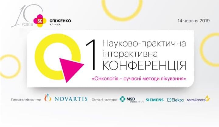 """АНОНС! 1 Науково-практична інтерактивна конференція """"Онкологія - сучасні методи лікування"""""""