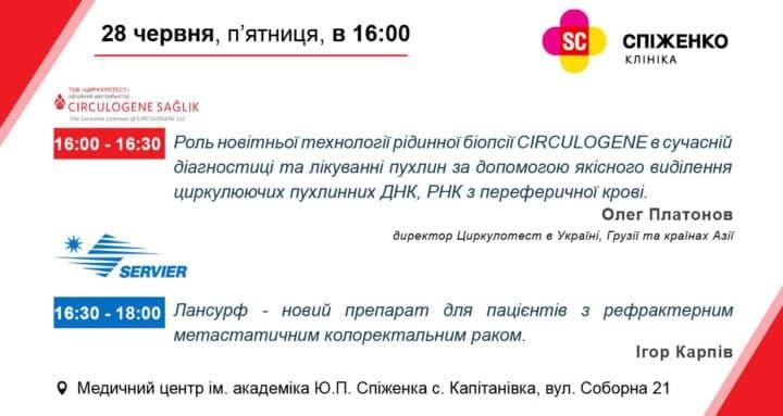 АНОНС! 28 червня лекції в Клініці Спіженко