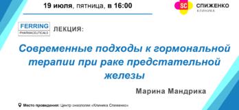 лекции в Клинике Спиженко