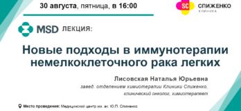 Лекция в Клинике Спиженко