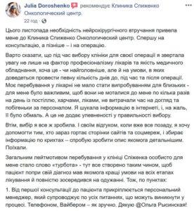 отзыв о лечении в Клинике Спиженко