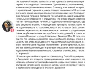 Отзыв-рекомендация о Клинике Спиженко