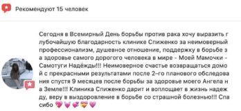 отзыв пациента о лечение в Клинике Спиженко